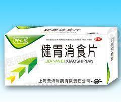 上海黄河 健胃消食片