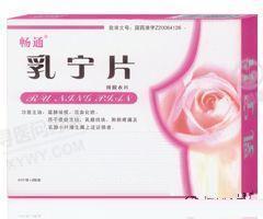 安阳诺美药业 乳宁片