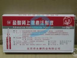 北京永康 盐酸肾上腺素注射液