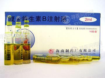 海南制药 复合维生素B注射液