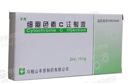 马鞍山丰原 细胞色素C注射液