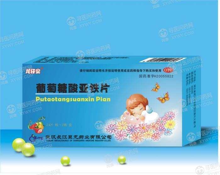 武汉钧安 葡萄糖酸亚铁片