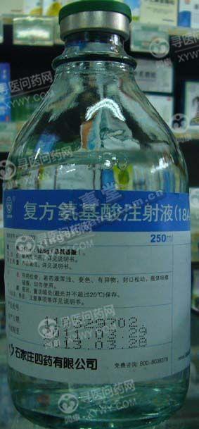 石家庄四药 复方氨基酸注射液(18AA)