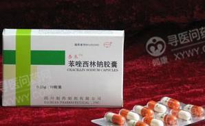四川制药制剂 苯唑西林钠胶囊
