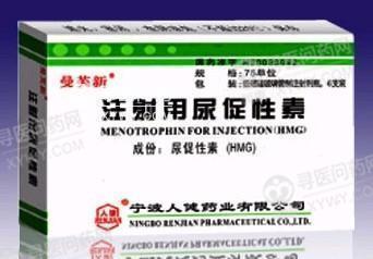 宁波人健 注射用尿促性素