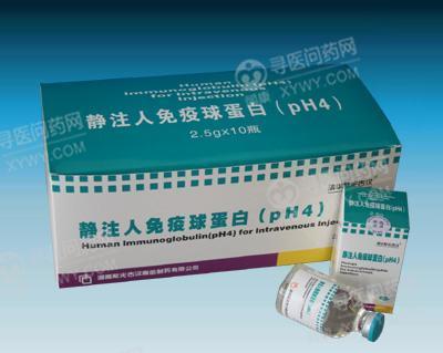南岳生物 静注人免疫球蛋白(pH4)