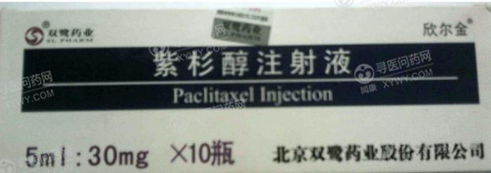 欣尔金 紫杉醇注射液