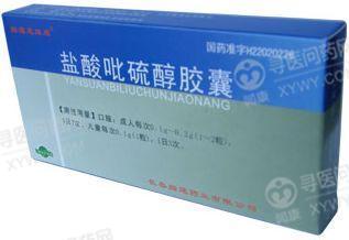 海南制药二厂 盐酸吡硫醇胶囊