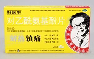 四川好医生 对乙酰氨基酚片