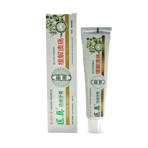 医真缓解溃疡功效牙膏 消炎止痛洁白亮齿纯中药牙膏100g