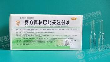 广东邦民 复方氨林巴比妥注射液
