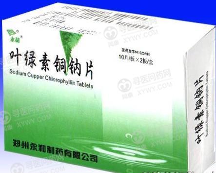 郑州永和 叶绿素铜钠片