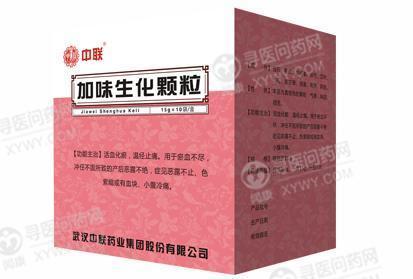 中联药业 加味生化颗粒