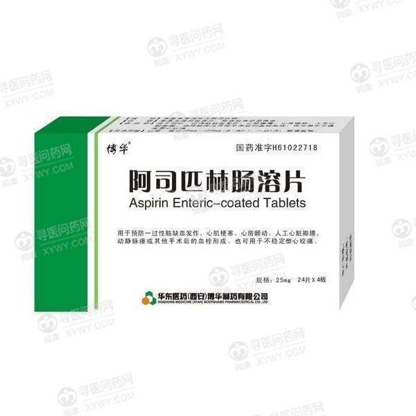 华东医药 阿司匹林肠溶片