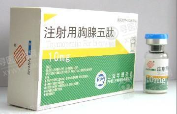 上海华源 注射用胸腺五肽
