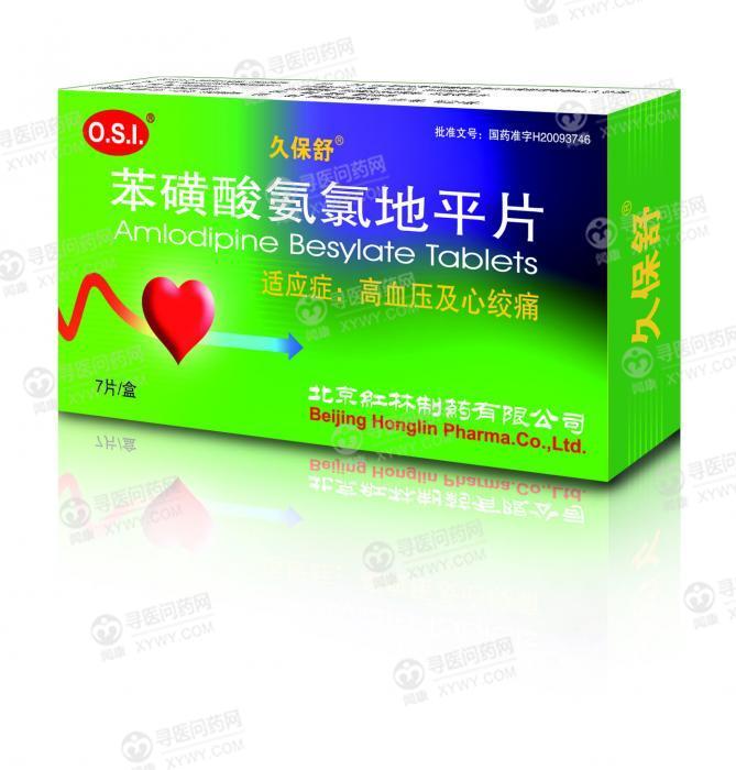 北京红林 苯磺酸氨氯地平片