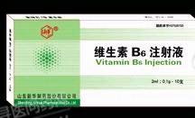 山东新华 维生素B6注射液