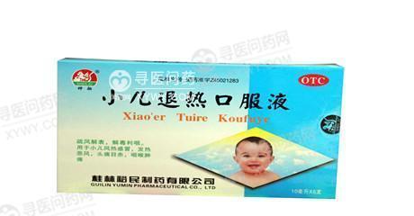 桂林裕民 小儿退热口服液