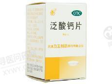 洛阳伊龙 泛酸钙片