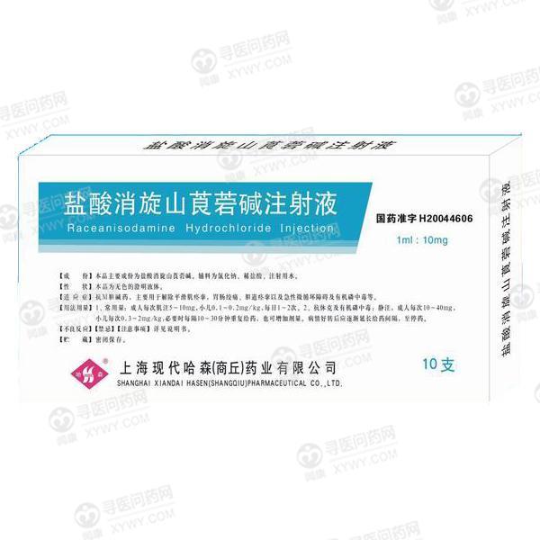 上海现代哈森 盐酸消旋山莨菪碱注射液