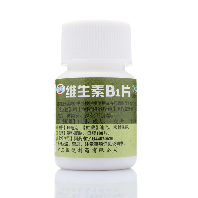 恒健 维生素B1片