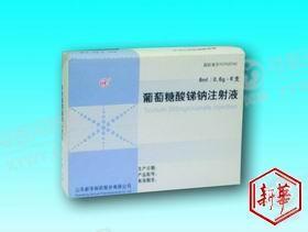 山东新华 葡萄糖酸锑钠注射液