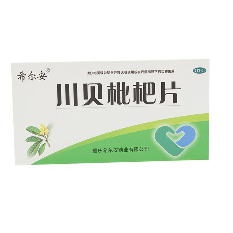 重庆希尔安 川贝枇杷片
