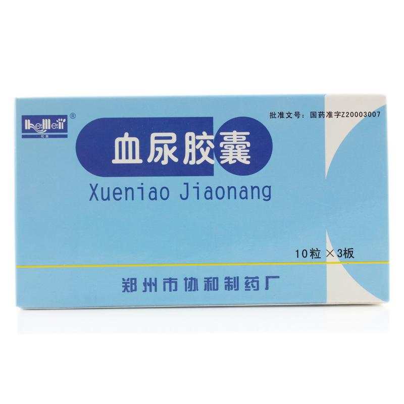 郑州协和 血尿胶囊