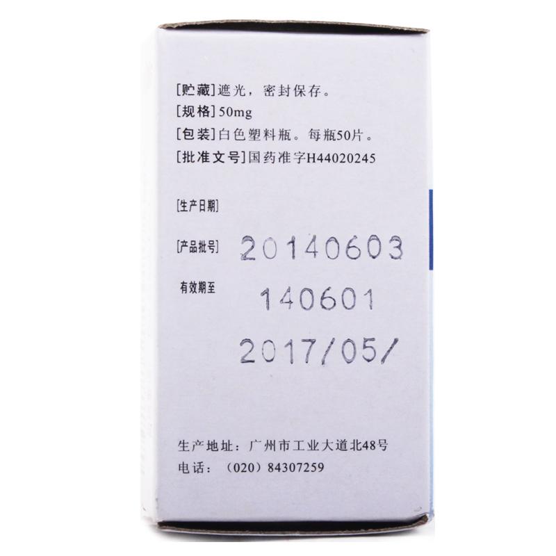 广州白云山明兴 盐酸普罗帕酮片