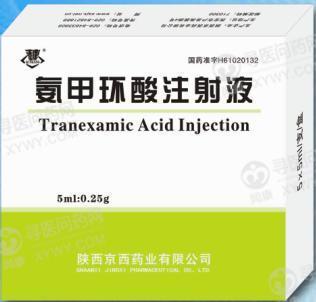 陕西京西 氨甲环酸注射液