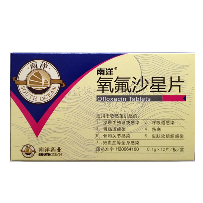 杭州苏泊尔南洋药业 氧氟沙星片