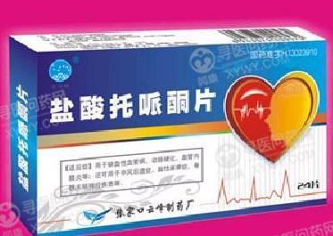 北京中新药业 盐酸托哌酮片