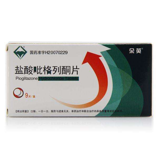 烟台正方 盐酸吡格列酮片