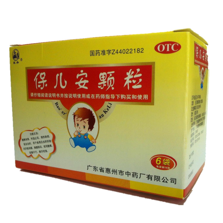 广东惠州中药 保儿安颗粒
