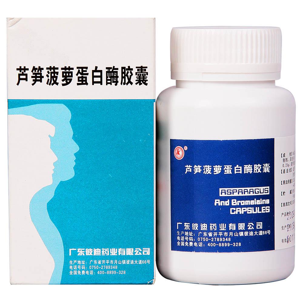 广东彼迪 芦笋菠萝蛋白酶胶囊