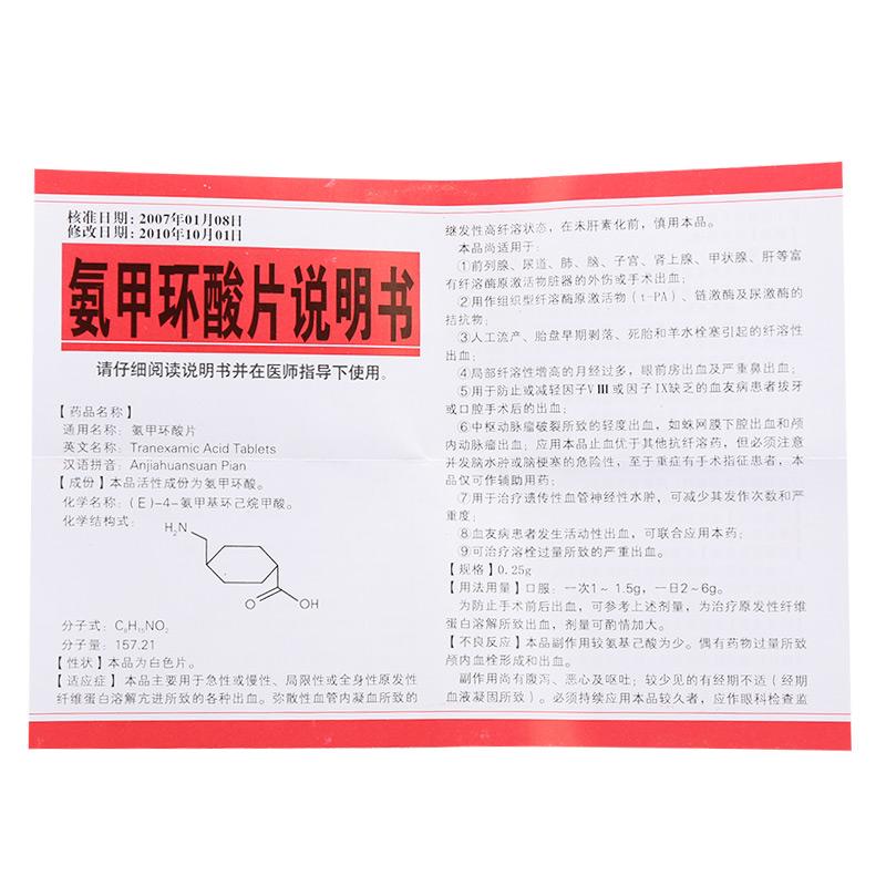 速宁 氨甲环酸片