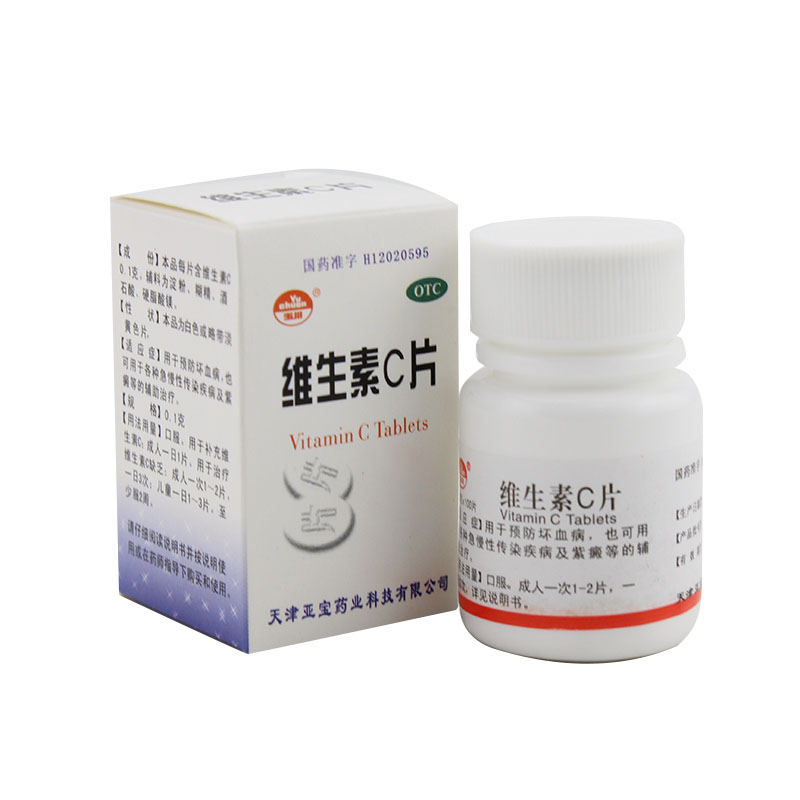 天津亚宝 维生素C片