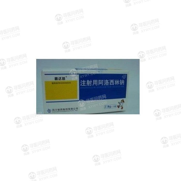 四川制药制剂 注射用阿洛西林钠