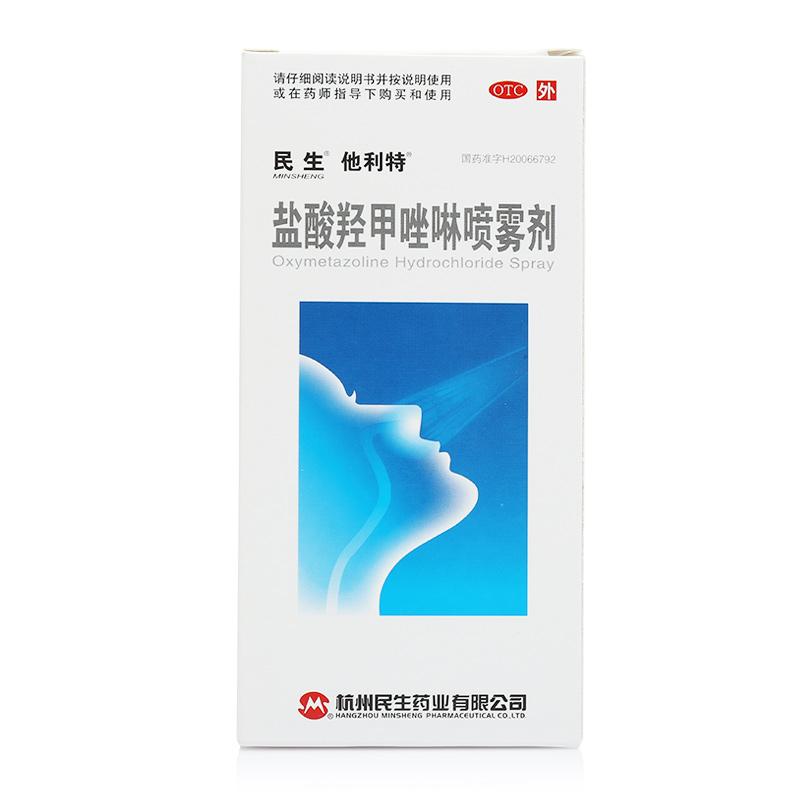 民生 盐酸羟甲唑啉喷雾剂