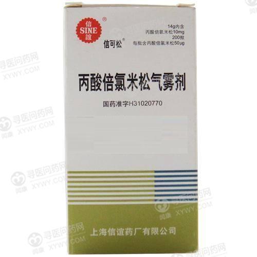 上海上药信谊药厂 丙酸倍氯米松气雾剂