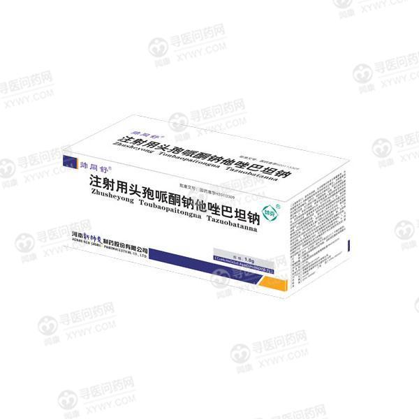 乐普药业 注射用头孢哌酮钠他唑巴坦钠