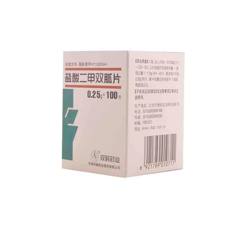 双鹤药业 盐酸二甲双胍片