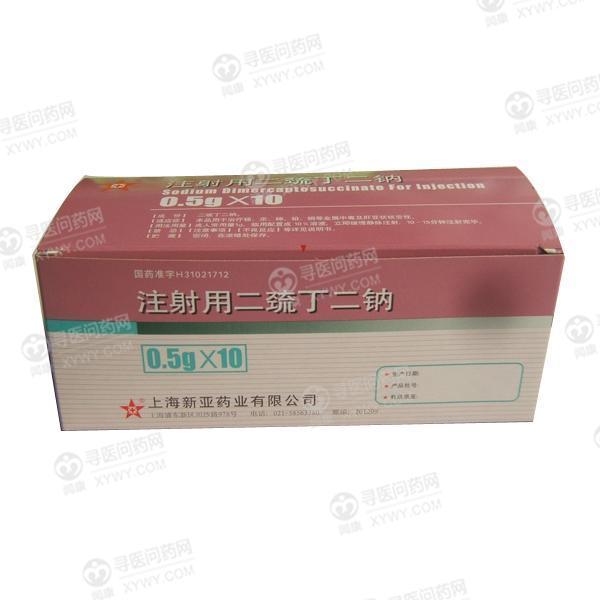 上海新亚 注射用二巯丁二钠