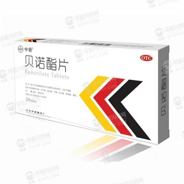 北京中新药业 贝诺酯片