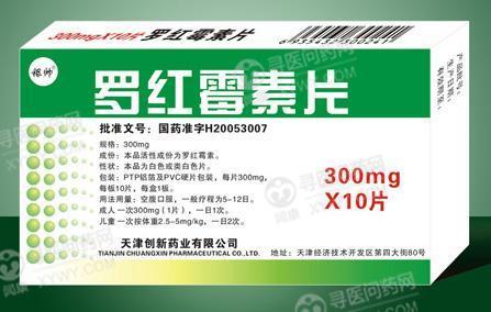 天津创新 罗红霉素片