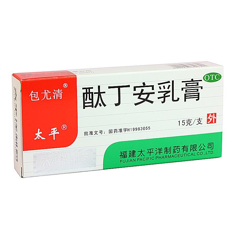 包尤清  酞丁安乳膏