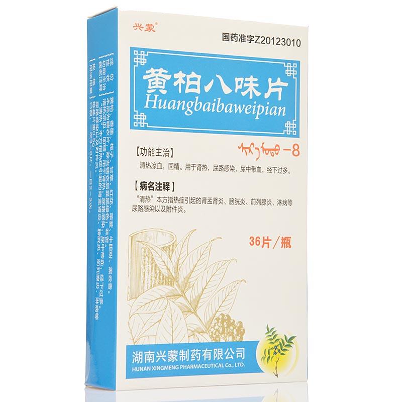 湖南兴蒙 黄柏八味片(沙日毛都-8)