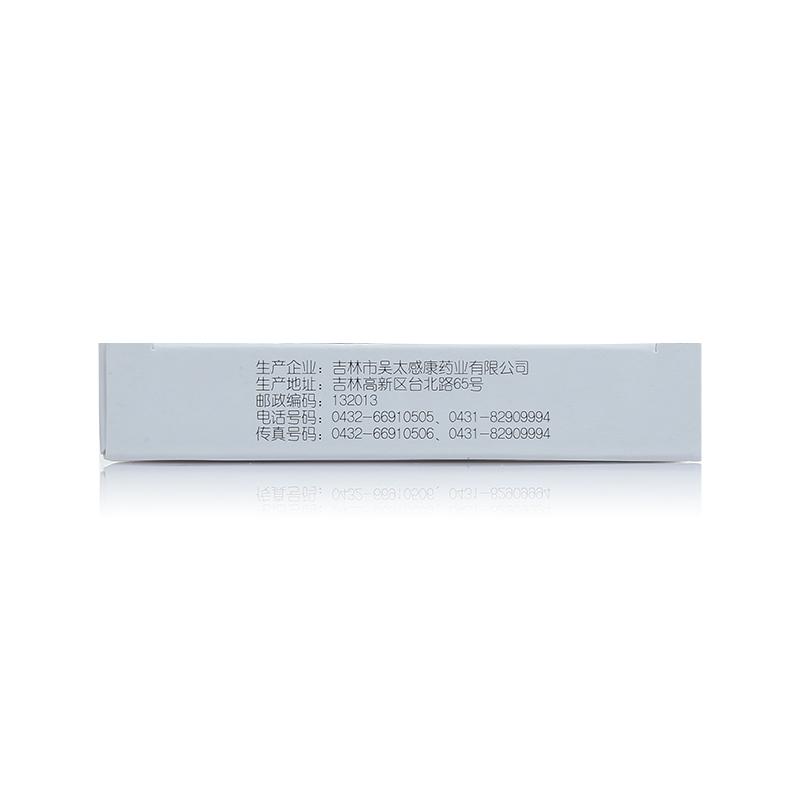 吉林吴太感康 咽炎片