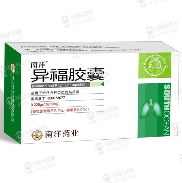 杭州苏泊尔南洋药业 异福胶囊