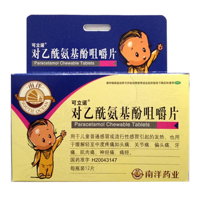 杭州苏泊尔南洋药业 对乙酰氨基酚咀嚼片
